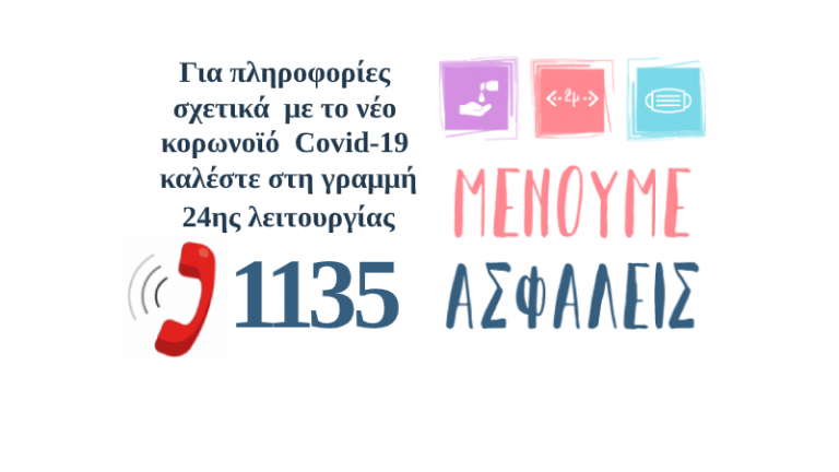 1135-staysafe.v1