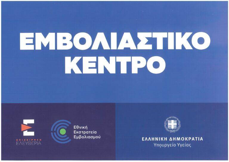 emvoliastika-kentra-768x543